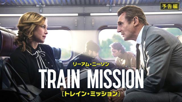 画像: 3/30(金)公開『トレイン・ミッション』予告編 youtu.be