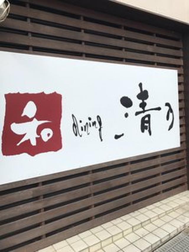 画像: 和歌山県有田市 | 和 dining 清乃