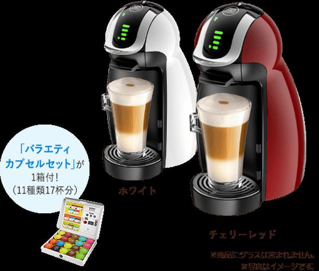 画像: ネスカフェ ドルチェ グスト 13,980円(税込) shop.nestle.jp