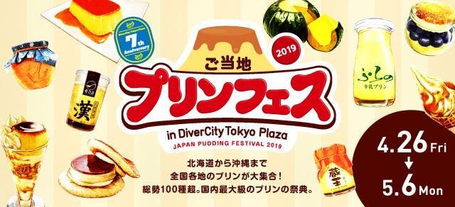 画像: ご当地プリンフェス in DiverCity Tokyo Plaza 2019|ダイバーシティ東京 プラザ