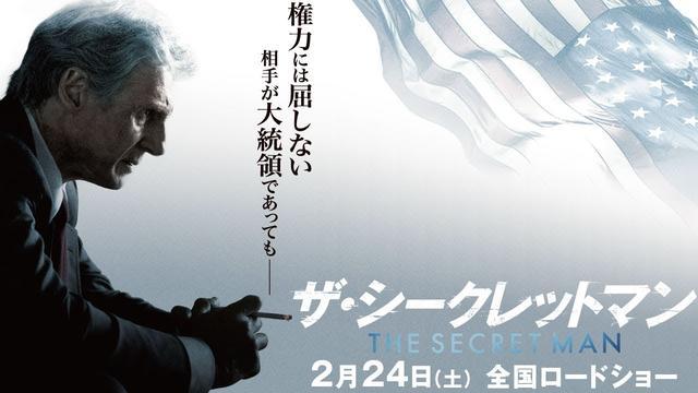 画像: 2/24(土)公開『ザ・シークレットマン』ショート予告 youtu.be
