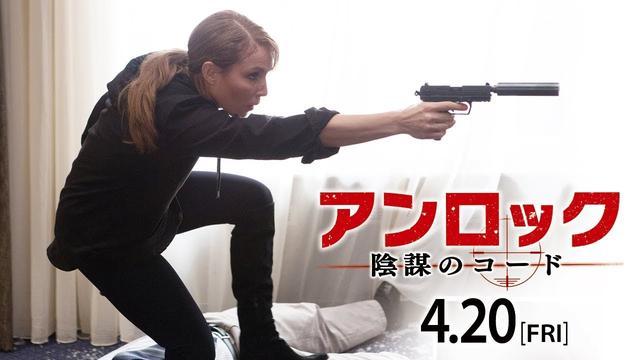 画像: 『アンロック/陰謀のコード』4月20日(金)公開 予告編_60秒 youtu.be