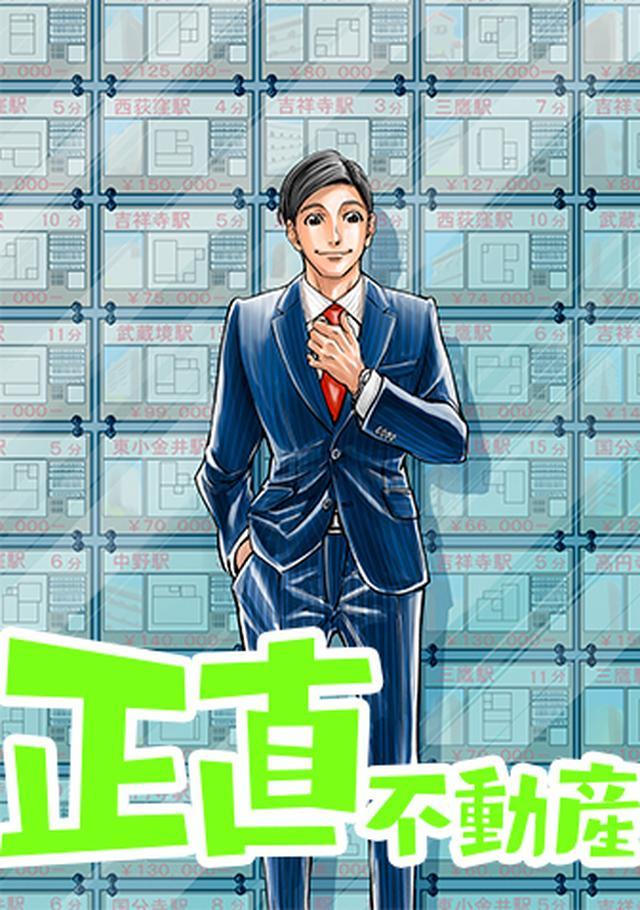 画像: 正直不動産 【作品TOP】 | ビッグコミックBROS.NET(ビッグコミックブロス)|小学館