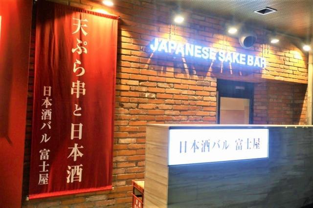 画像1: 厳選した50種類以上の日本酒を楽しめる☆