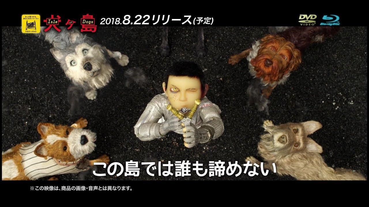 画像: 『犬ヶ島』8.1先行デジタル配信/8.22ブルーレイ&DVDリリース youtu.be