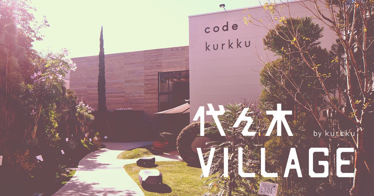"""画像: 代々木VILLAGE BEER TERRACE 2019 """"WHITE BIRCH Garden""""│代々木VILLAGE by kurkku"""