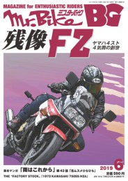画像: Mr.Bike BG 2019年 6月号|モーターマガジン社