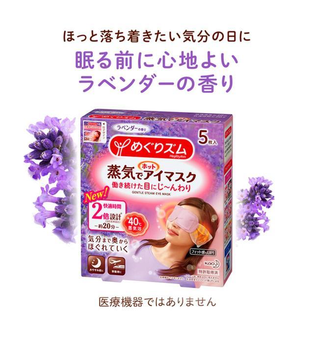 画像: めぐりズム 蒸気でホットアイマスク www.kao.co.jp