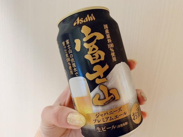 """画像1: 富士山×ビールの味って?!""""富士山ジャパニーズエール""""と超簡単""""鶏胸肉のカレーマヨ""""【第60弾:ビールとつまみとれいなと。】"""