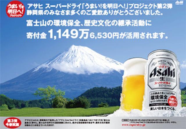 画像: アサヒビール公式サイトより www.asahibeer.co.jp