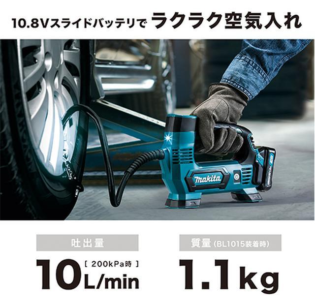 画像: www.makita.co.jp