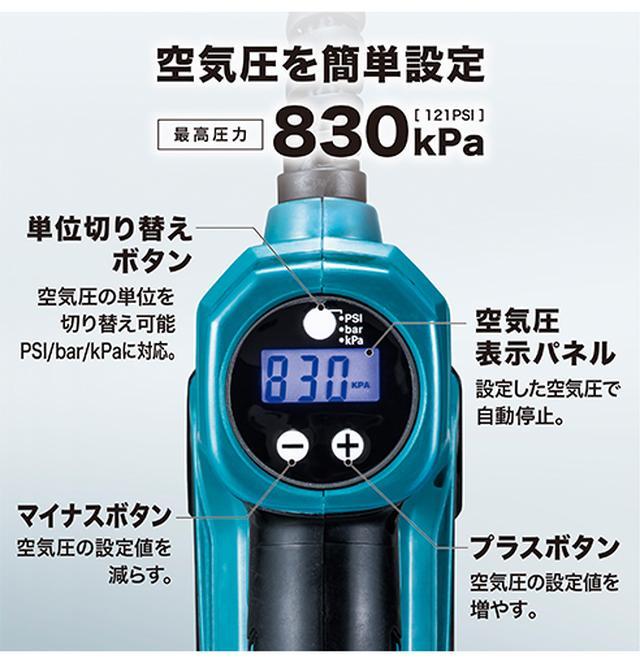画像: 空気圧設定ができるのも、ありがたい機能です。 www.makita.co.jp