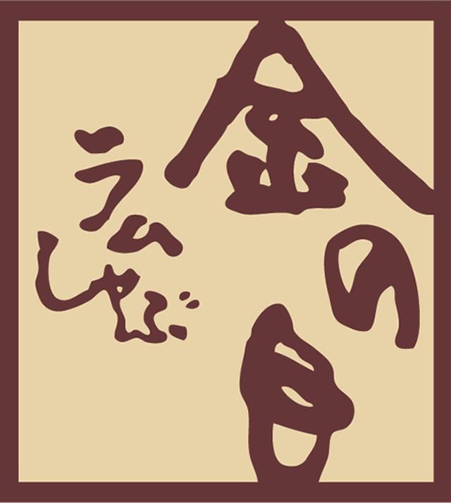 画像: 最高級ラムしゃぶ専門店 金の目ホームページ
