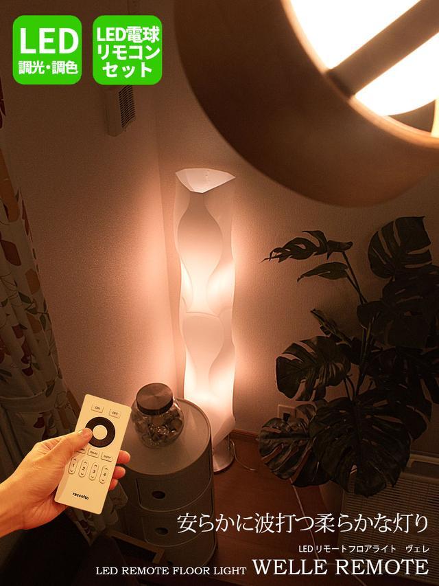 画像: LED リモコン フロアライト ヴェレ 9,241円(税別) item.rakuten.co.jp