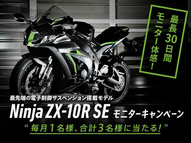画像: 夢のようなキャンペーンの詳細はこちらです! www.kawasaki-plaza.net
