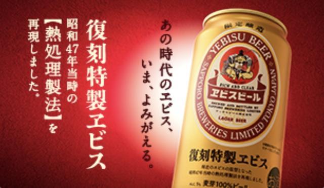画像: www.sapporobeer.jp