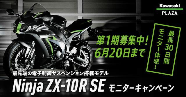 画像: Ninja ZX-10R SE モニターキャンペーン|カワサキ プラザネットワーク