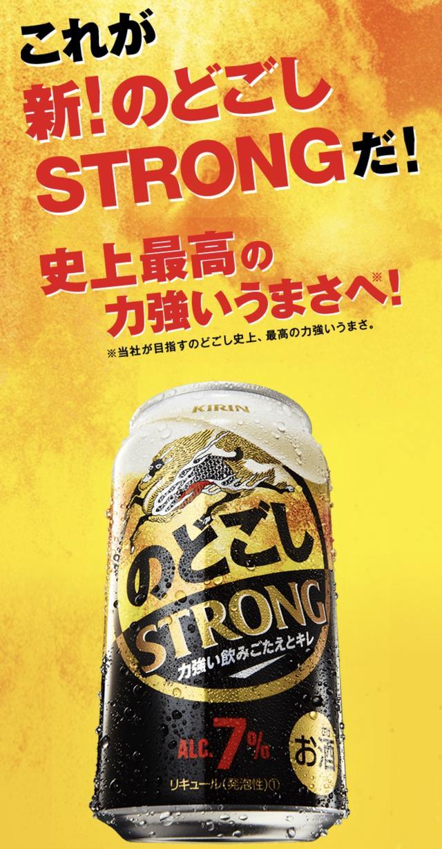画像1: KIRIN公式サイトより www.kirin.co.jp