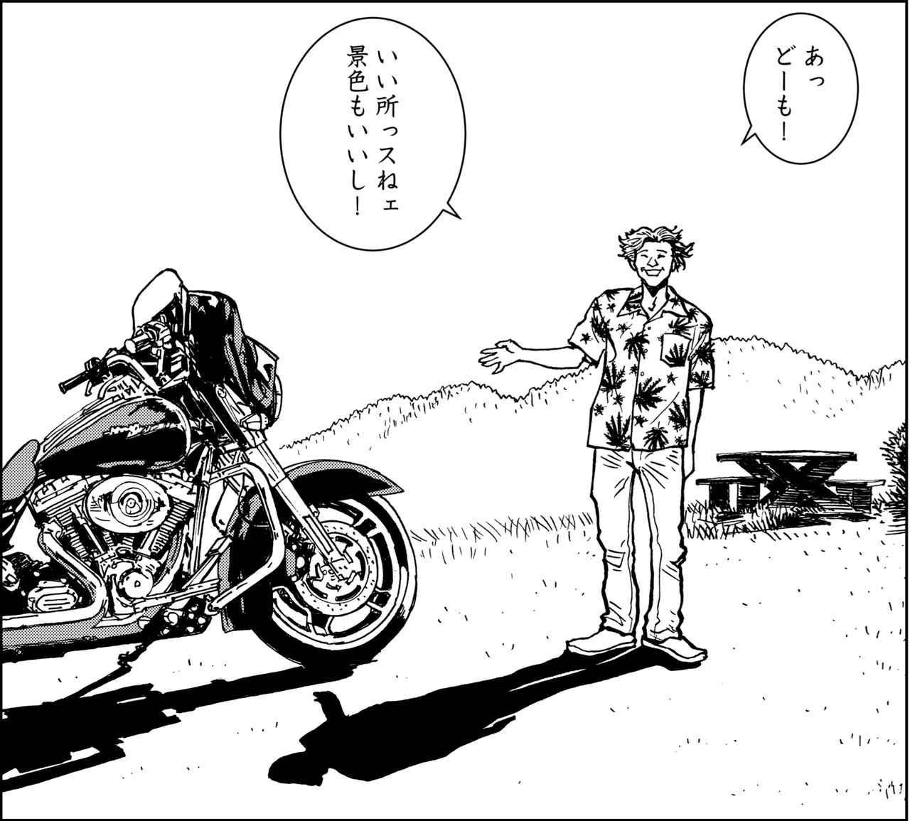 画像: 美人そうなライダーをみかけるとついていきたくなるよね、ヘルメットを脱いだところをみたくなるよね。〜『雨はこれから』第43話「花ムスメひらひら」より - - LAWRENCE - Motorcycle x Cars + α = Your Life.