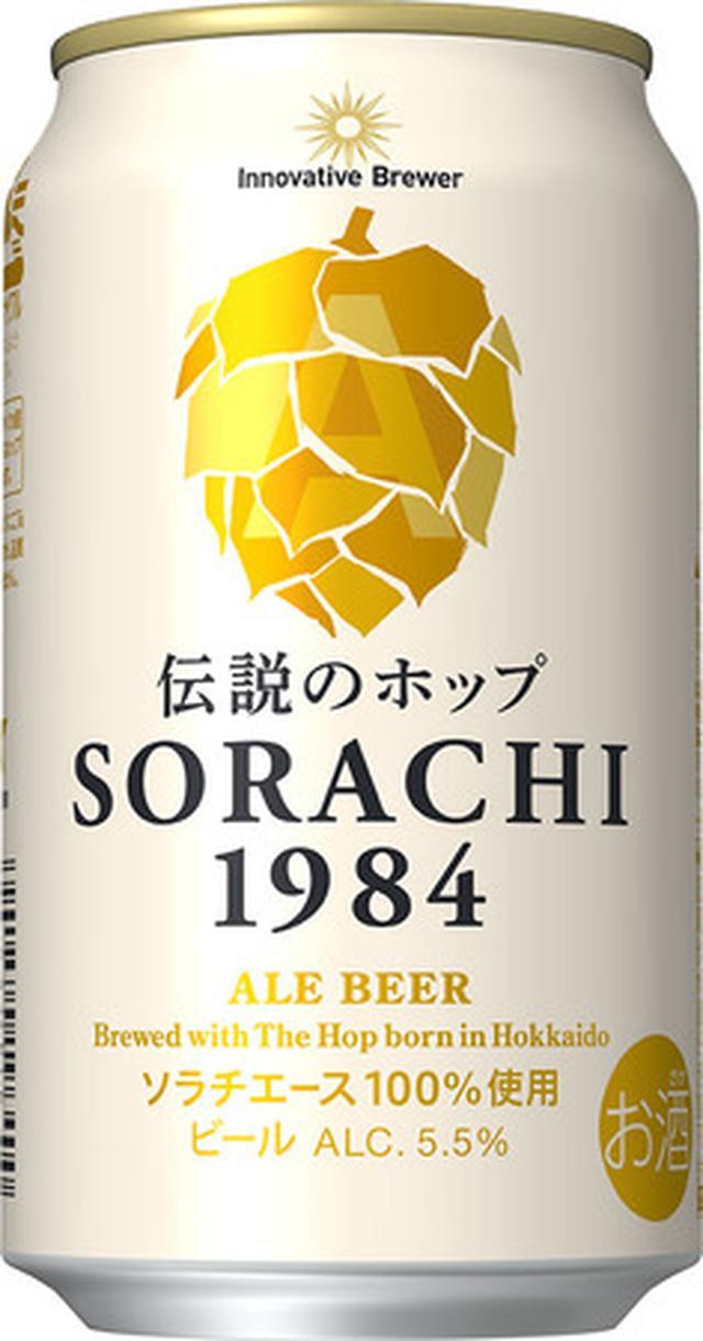 画像1: SAPPORO公式サイトより www.sapporobeer.jp