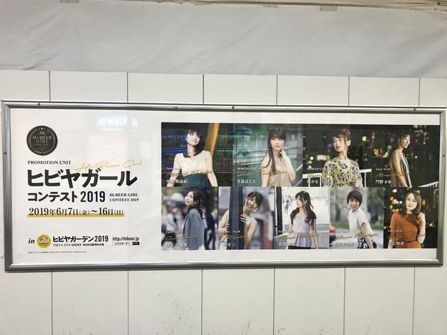 画像: JR有楽町駅構内にて告知