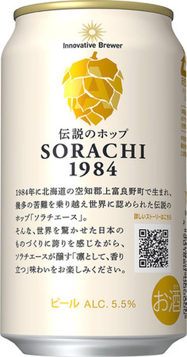画像2: SAPPORO公式サイトより www.sapporobeer.jp