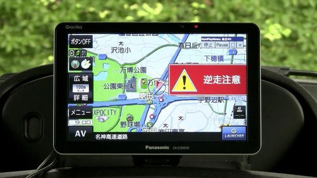 画像: 逆走をはじめると赤いアイコンや警報とともに逆走注意の音声が流れる。画像はデモ。
