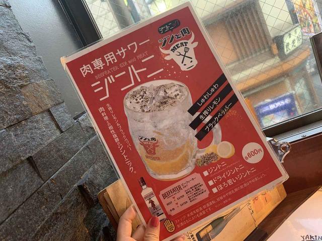 """画像1: 肉専用サワー """"ジントニ"""""""