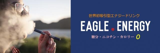 画像1: EAGLE ENERGY(イーグルエナジー)