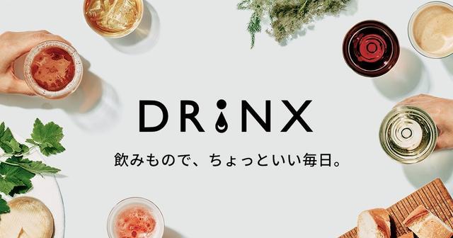 画像: DRINX|KIRIN(キリン)公式オンラインショップ