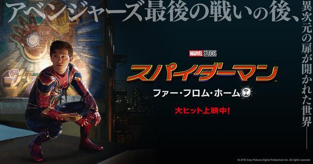 画像: 映画『スパイダーマン:ファー・フロム・ホーム』 | オフィシャルサイト | ソニー・ピクチャーズ