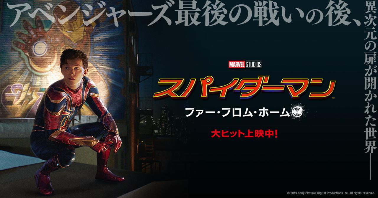 画像: 映画『スパイダーマン:ファー・フロム・ホーム』   オフィシャルサイト   ソニー・ピクチャーズ