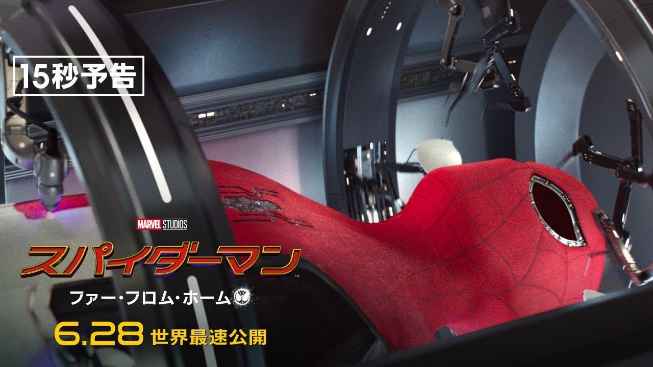 画像: 最新鋭スーツ 編 映画『スパイダーマン:ファー・フロム・ホーム』15秒予告(6.28世界最速公開) youtu.be