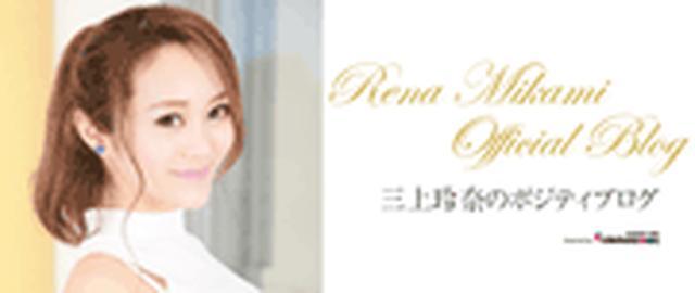 画像: 三上玲奈 みかみれいな(モデル・タレント) official ブログ by ダイヤモンドブログ