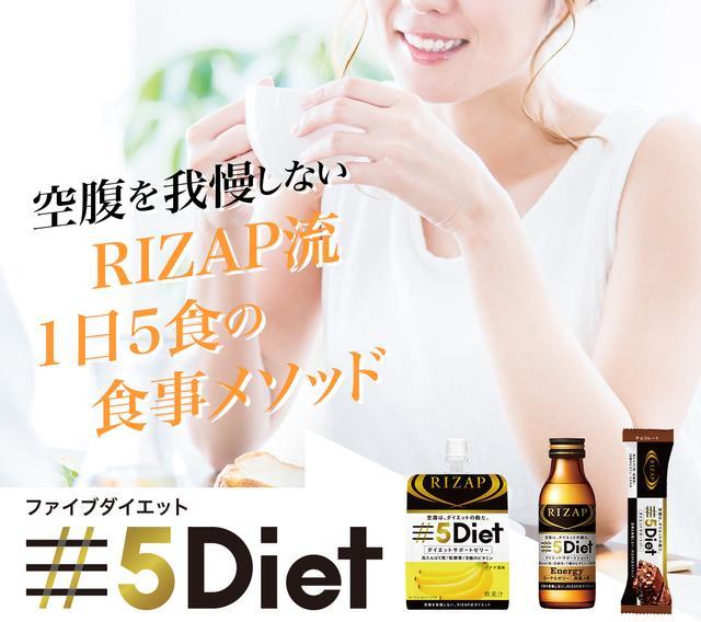 画像: 5Diet | RIZAP wellness シリーズ 1日5食RIZAP流食事メソッド