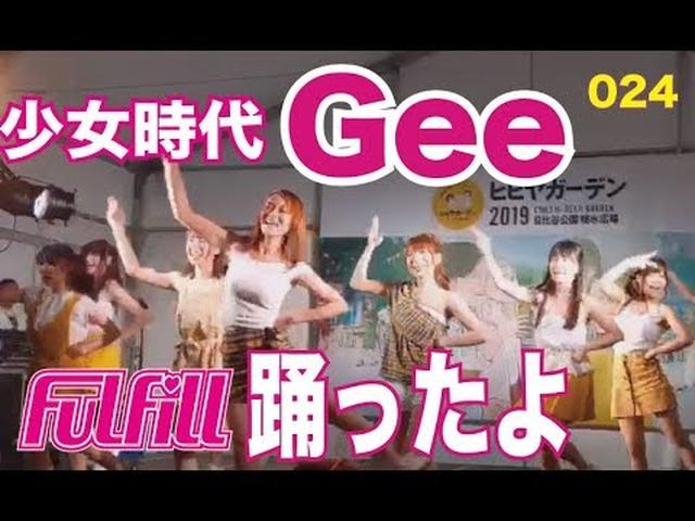 画像: 【ダンス】少女時代さんの「Gee」をヒビヤガーデンのステージで踊ったよ!-fulfill フルフィル 190701 三上 玲奈 youtu.be