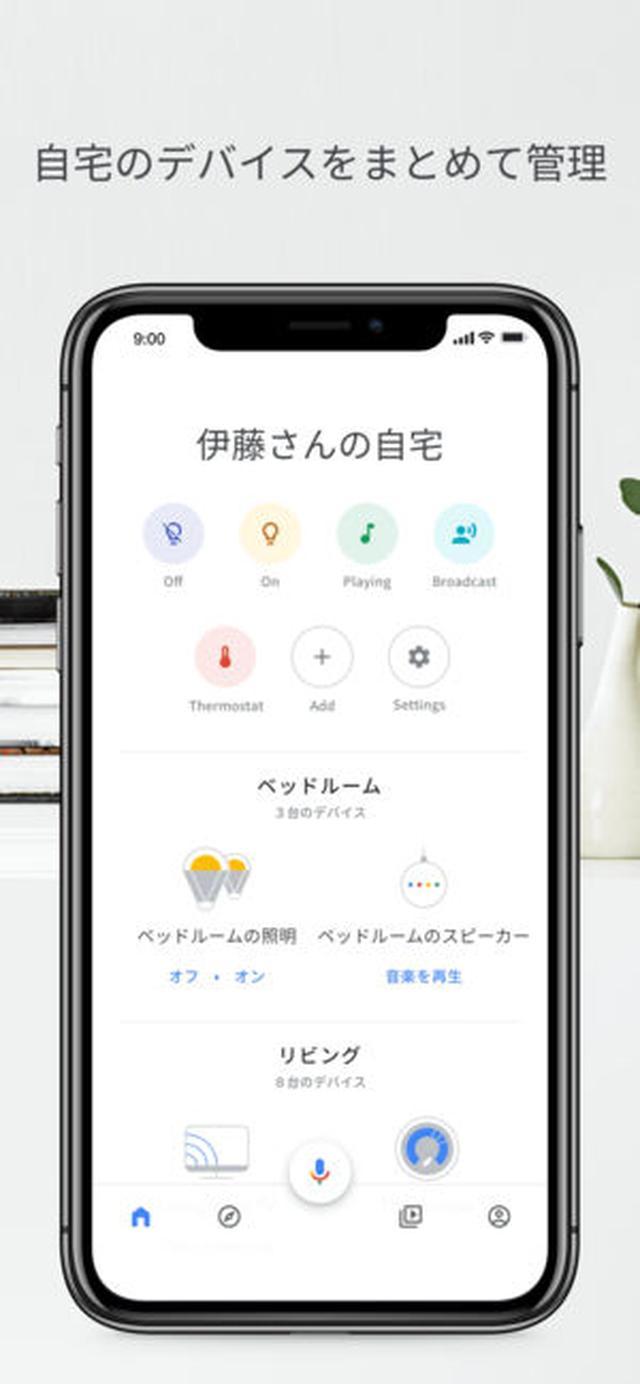 画像: Google Home