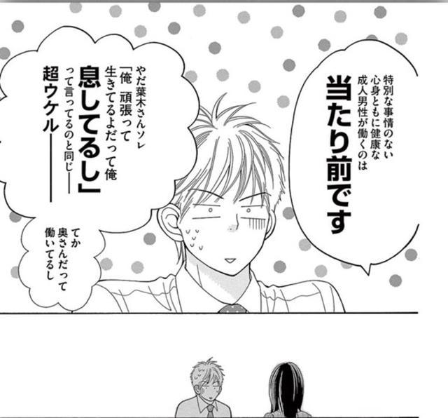 画像: 深夜のダメ恋図鑑3巻参照