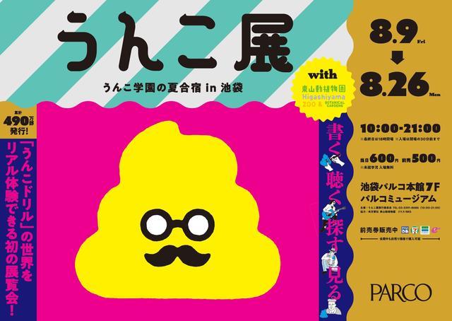 画像: 「うんこドリル」初の展覧会が池袋パルコで開催されます!!
