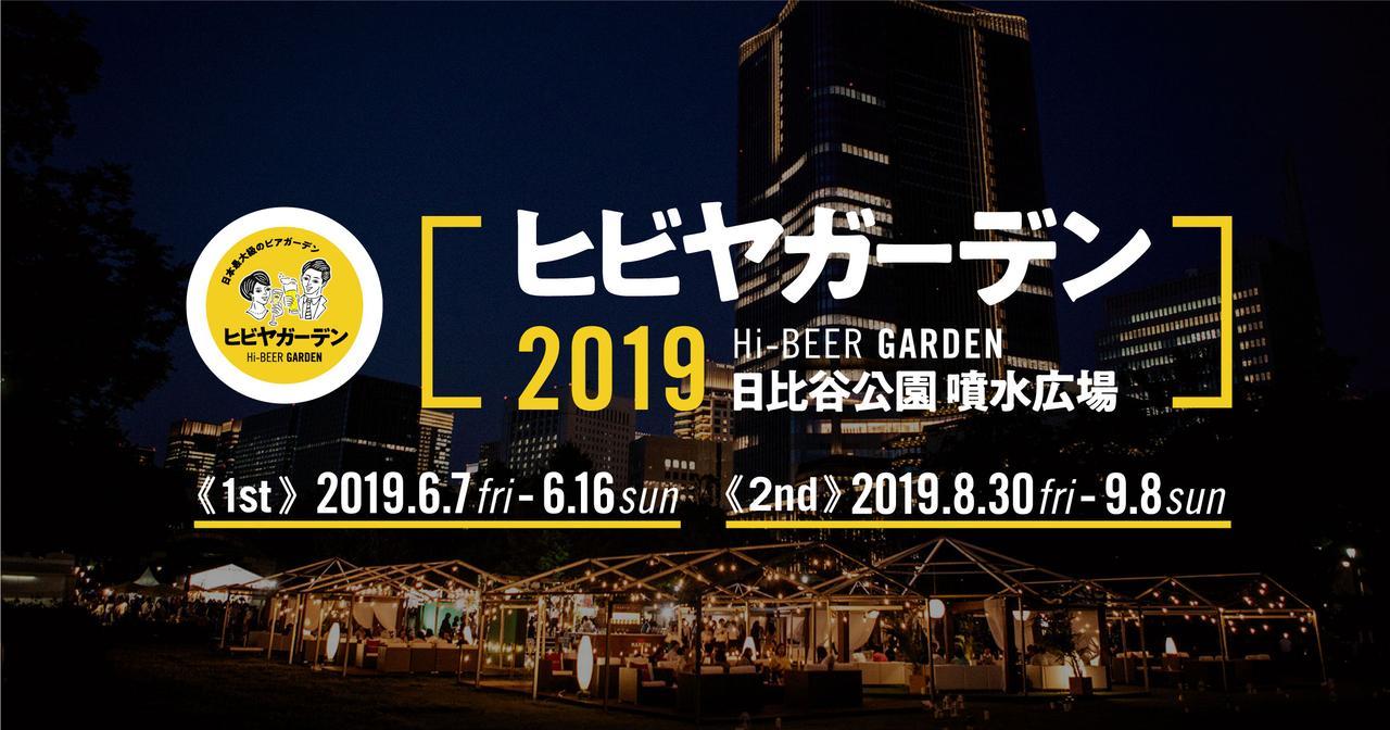 画像: ヒビヤガーデン2019 - 世界のビールが飲める日本最大級のビアガーデン!