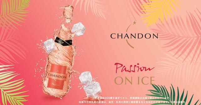 画像: - CHANDON Passion - 情熱の国ブラジルで造られたセミスイート スパークリングワイン