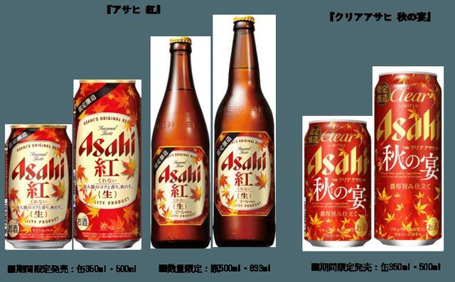 画像: 季節先駆けて秋ビール登場!