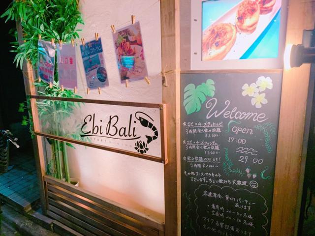 画像: Ebi Bali 錦糸町