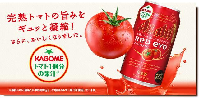 画像: トマト1個分なんてすごい! アサヒ公式サイト www.asahibeer.co.jp