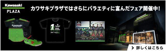 画像: 鈴鹿8耐優勝 応援ありがとうフェア/KAWASAKI