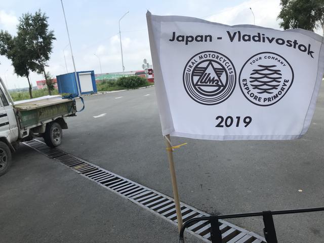 画像: セルゲイさんが用意してくれたツアーの旗。堀田さんと堀内さんのウラル、そしてサポートカーのデリカに付けられ、ロシアの風を受けてはためいてました。