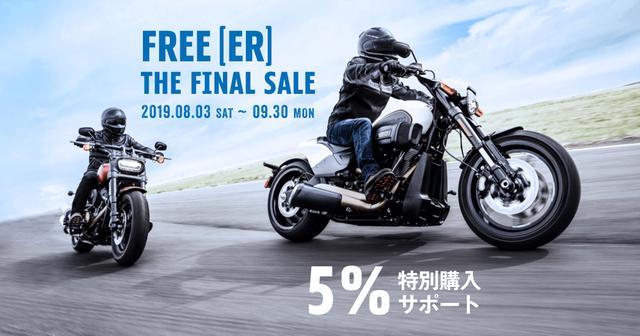 画像: FREE[ER] THE FINAL SALE|Harley-Davidson Japan