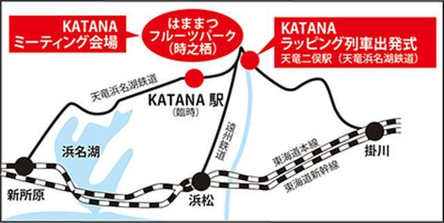 画像: どうやら『KATANA』は電車や駅にもなるらしい。9/15(日)はスズキの新旧カタナがお祭りです!
