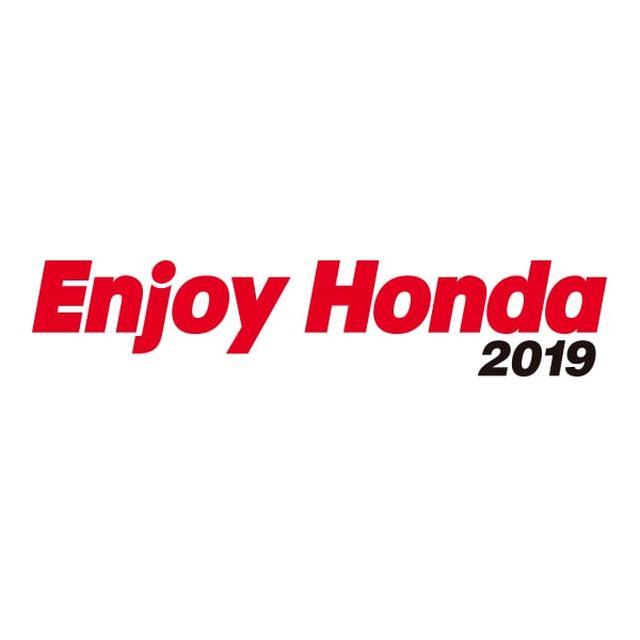 画像: Enjoy Honda エンジョイホンダ 公式情報ページ