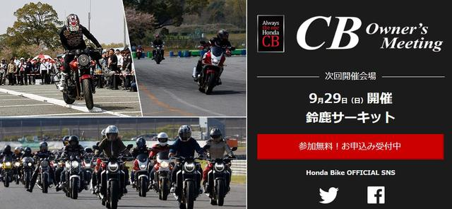 画像: ホンダ「CBオーナーズミーティング」9月29日(日)開催、会場は鈴鹿サーキット! 参加申込受付期間は9月23日(月)まで! - webオートバイ
